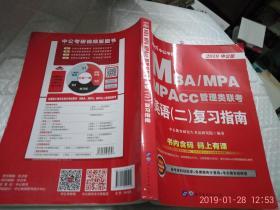 2019中公版 MBA/MPA MPAcc管理类联考英语二复习指南