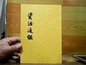资治通鉴【17】