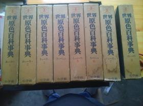稀有日文原版:世界原色百科事典(全八卷)+一册薄本增补册,精装16开
