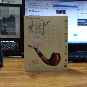 烟斗把玩与鉴赏:把玩艺术系列图书