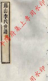 江苏无锡 锡山李氏世谱 族谱 宗谱 家谱 家乘(复印本)