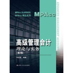 高级管理会计——理论与实务(第2版)(MPAcc精品系列)