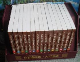24k绘画类连环画:点石斋画报·大可堂版(全15册】【几乎全新,原盒包装】