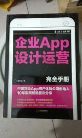 企业APP设计运营完全手册:中国顶尖APP用户体验公司创始人10年实战经验首次分享