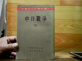 中日战争 三【繁体竖版】