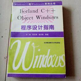 Borland C++ Object Windows程序设计指南