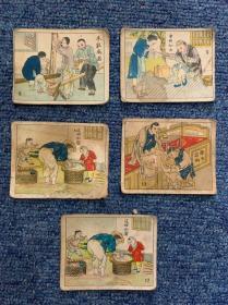 【铁牍精舍】【烟草文献】民国中国大统烟公司烟卡5枚,6.9x5.2cm