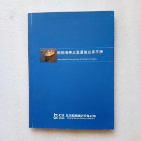 船舶海事卫星通信业务手册