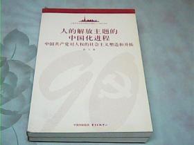 人的解放主题的中国化进程——中国共产党对人权的社会主义塑造和开拓