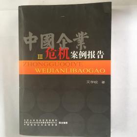 中国企业危机案例报告 三