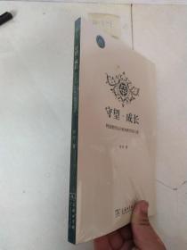 守望·成长 特级教师谷丹教育教学知行录