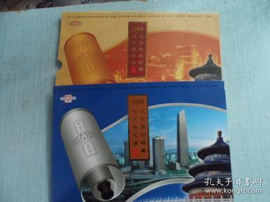 2004北京国际邮票钱币博览会:纪念邮票:04-23邮票一套,不干胶一版,个性化二版··