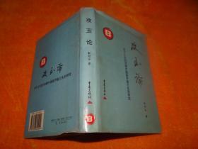 攻玉论:关于20世纪初期中国政界留日生的研究