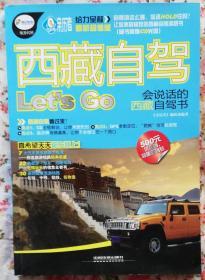 西藏自驾一Let.s.Go[附光盘]