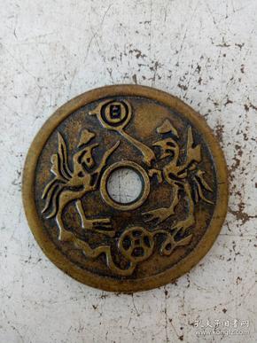 铜钱·花钱·风水铜钱·福寿康宁·稀有花钱厌胜钱.