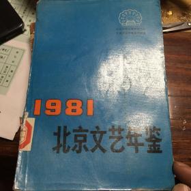 北京文艺年鉴1981