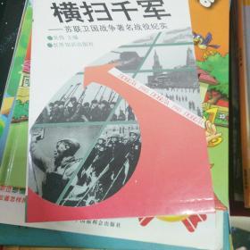 横扫千军:苏联卫国战争著名战役纪实