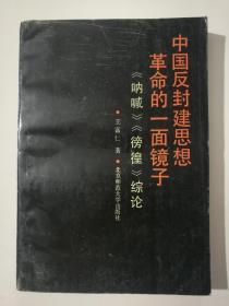 中国反封建思想革命的一面镜子:《呐喊》《彷徨》综论