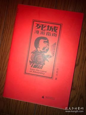 張曉舟簽名 死城漫游指南