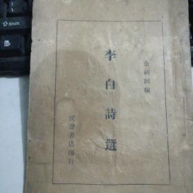 民国旧书:白话注解 李白诗选