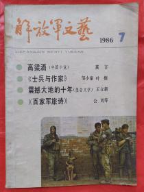 解放军文艺1987.6 品相如图