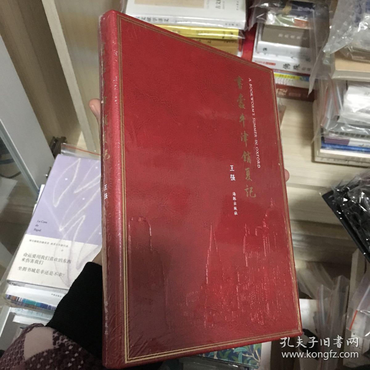 (包邮)书蠹牛津消夏记