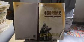 9787107201837   高中历史   中国近代现代史下册