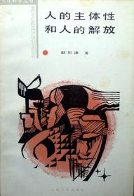 人的主体性和人的解放(文化哲学丛书)(1987年一版二印,自藏,品相95品)