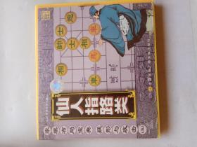 象棋布局宝典疑形与攻击五:仙人指路类(光盘VCD一片全)