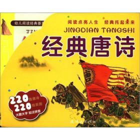 经典唐诗(全10册)