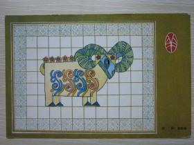 中国人民邮政明信片  羊年