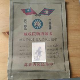 中华民国内政部 金陵博物院收藏 中国古代名人书画保管文档 档案封一件附收藏书画照片一张