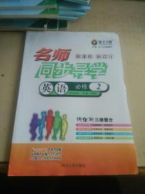 名师同步导学  英语必修2