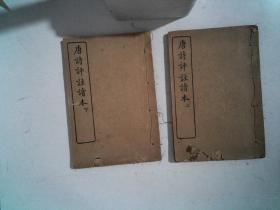 民国五年初版线装《唐诗评注读本》上下册