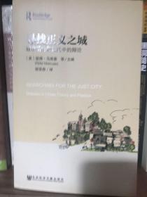 寻找正义之城:城市理论和实践中的辩论
