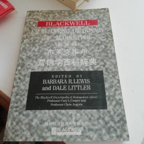 布莱克韦尔营销学百科辞典.影印版