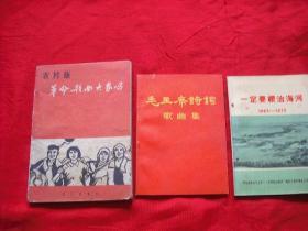 一定要根治海河(1963——1973)