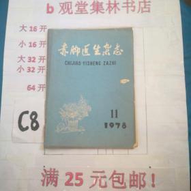 赤脚医生杂志1978--11期--------满--25元包邮