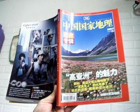 中国国家地理 2005.9【含地图】