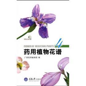 好奇心书系:药用植物花谱[  4]