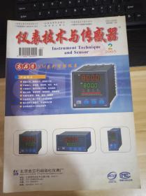 仪表技术与传感器  2005年2  本书照片  目录见照片