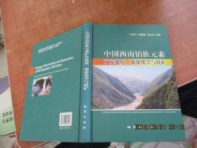 中国西南铂族元素矿床地质 地球化学与找矿 精装