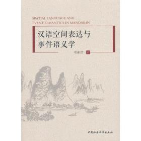 汉语空间表达与事件语义学