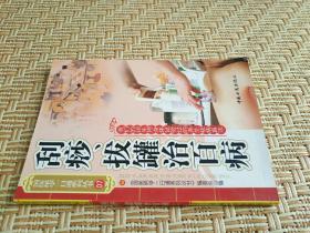 国医绝学一日通系列丛书(彩图本):刮痧、拔罐治百病 中国工商出版社