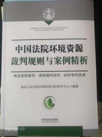 中国法院环境资源裁判规则与案例精析
