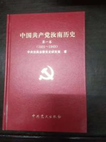 中国共产党汝南历史 第一卷1921-1949
