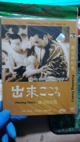 出来    瞬间的幻想【DVD】