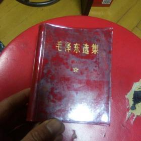 毛泽东选集一卷本。有毛主席像
