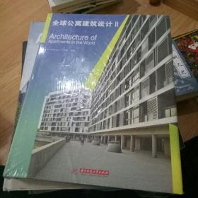 全球公寓建筑设计2