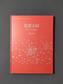 芭蕾王国(本书是以绘画涂鸦的形式来编写的芭蕾舞教学用书)